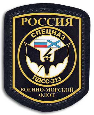 Шеврон Боевых пловцов ВМФ России