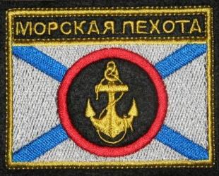 Морская Пехота ВМФ шеврон