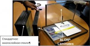 Стандартное силикатное стекло  и ALON, обеспечивающие одинаковый  уровень защиты от пуль Б32 калибра 12,7 мм.