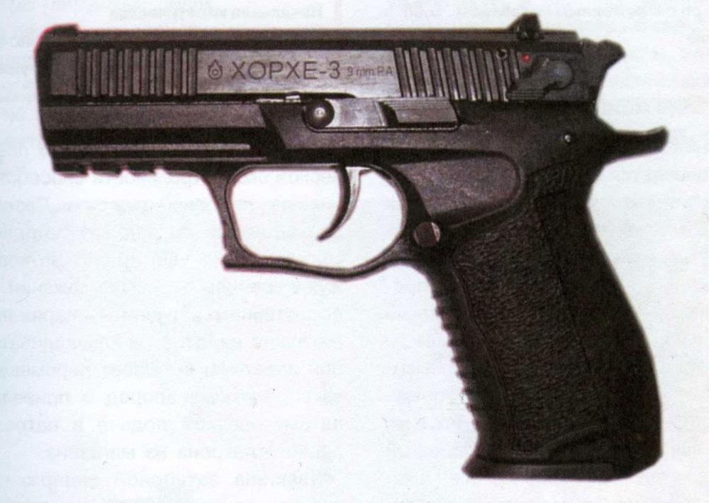 Травматический пистолет «Хорхе-3»