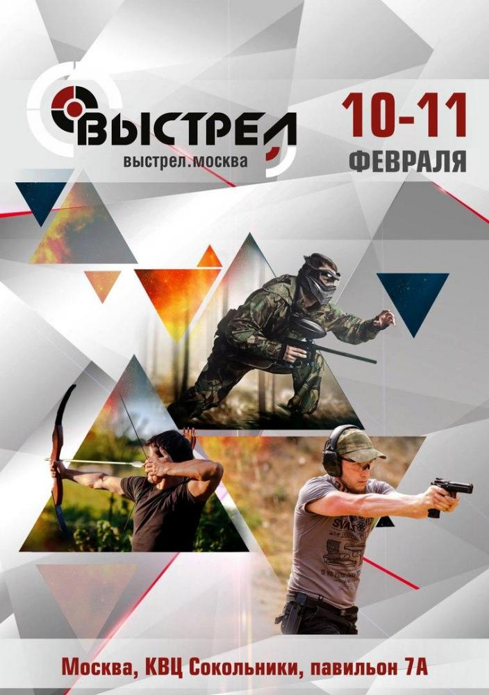 10-11 февраля в Москве пройдёт выставка «Выстрел»