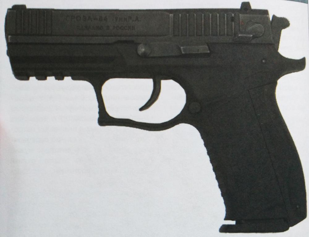 Травматический пистолет «Гроза-04»
