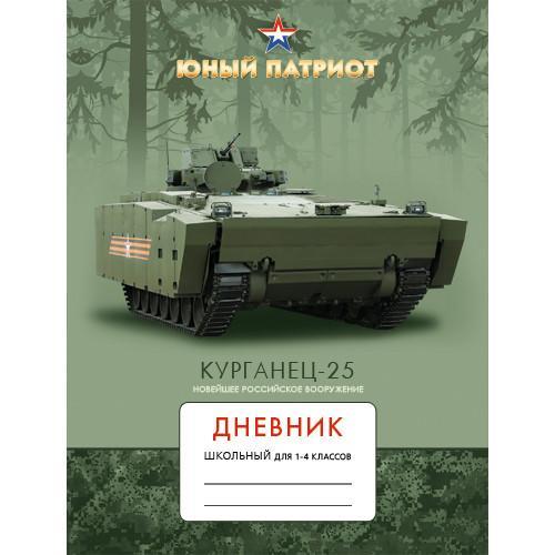 На школьных дневниках можно увидеть БТР «Курганец-25»